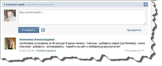 форма комментариев вконтакте