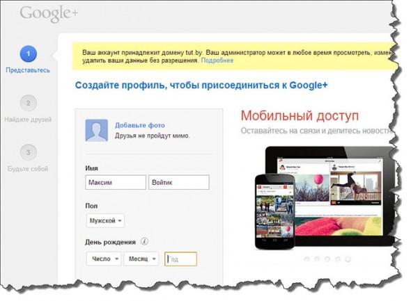 регистрация в Google Plus