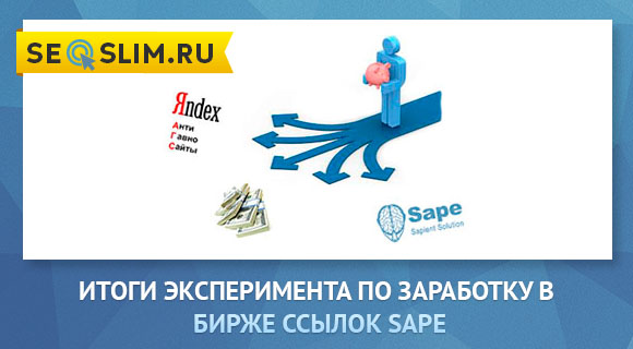 Итоги эксперимента Sape против Яндекса
