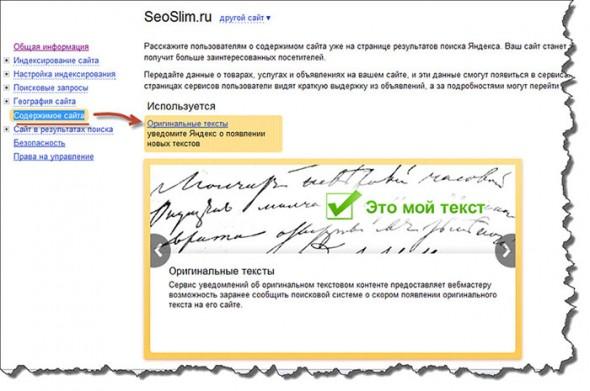 Оригинальные тексты от Яндекса