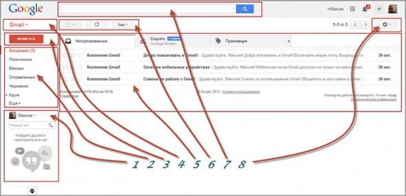 Аккаунт электронной почты от google