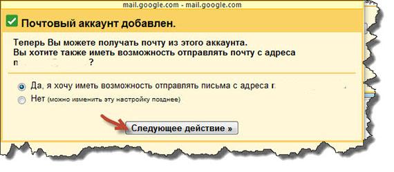 Проверка почты