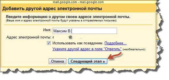 Проверка почты других сервисов