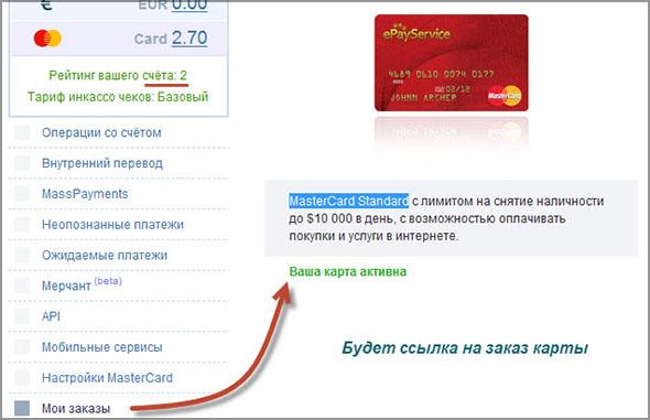 заказ карты ePayService