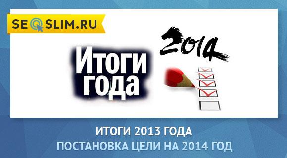 Итоги 2013 и Цели на 2014 год