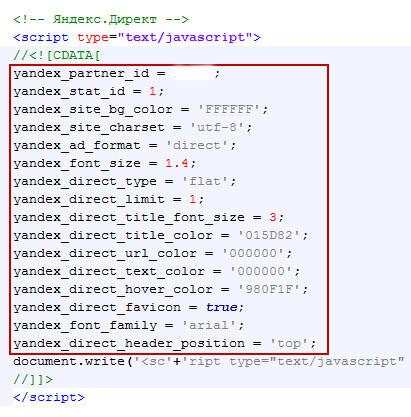 код блока рекламы от Яндекс Директ