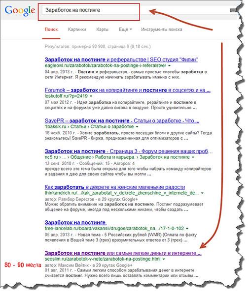 Проверка позиций в google