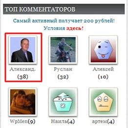 Победитель конкурса комментаторов