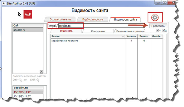 Анализ сайта программой