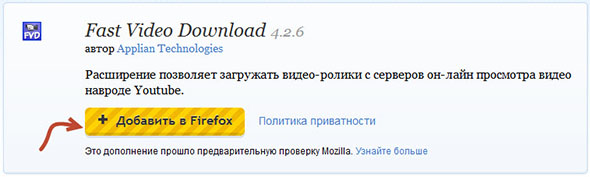 Плагин Fast Video Download
