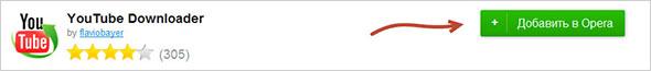 Модуль для Opera YouTube Downloader