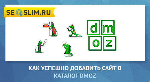 Как попасть в каталог Dmoz (Дмоз)