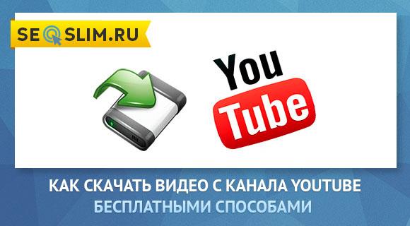 Как скачать видео с YouTube бесплатно