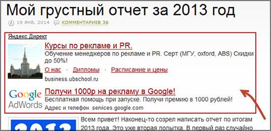 Реклама Яндекс Директ на блоге