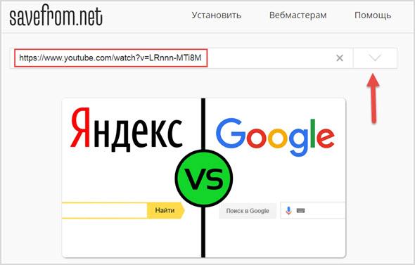 Онлайн сервис SaveFrom.net