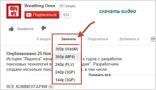 Кнопка скачать видео в браузере Opera