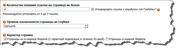 параметры страниц
