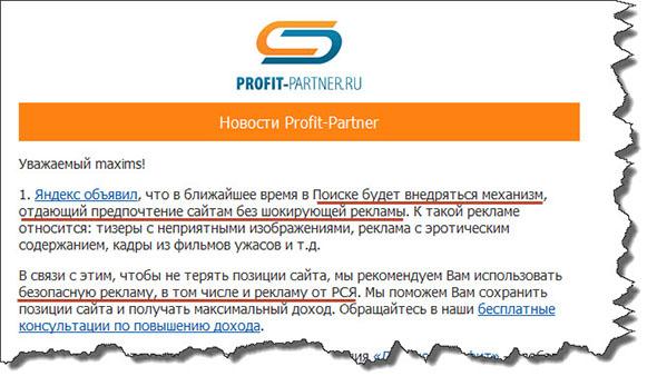 Письмо от profit-partner