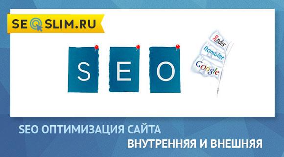 seo оптимизации сайта