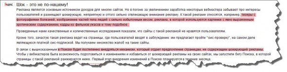 Сообщение от Яндекса