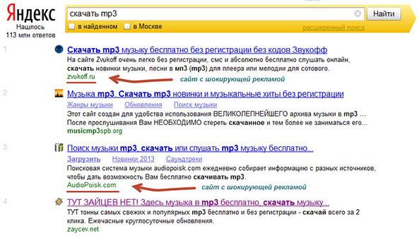 Старая выдача Яндекса
