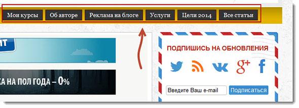 Меню блога