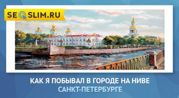 Один день в Санкт-Петербурге