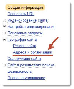 Панель Яндекс Вебмастер