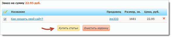 Подтверждение покупки статьи в etxt