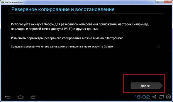 Google учетная запись