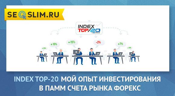 MMCIS Index Top-20 Инвестирование