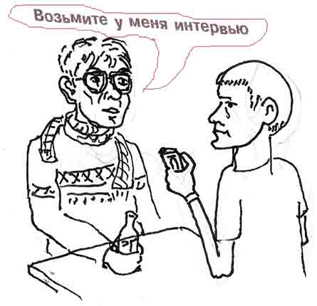 Ошибки интервью