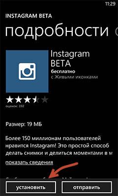 приложение Instagram Beta