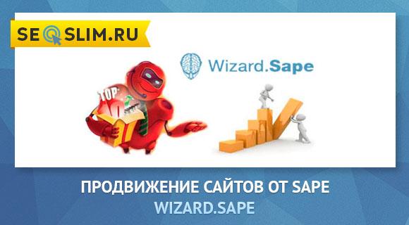 Продвижение ссылками от Wizard.Sape