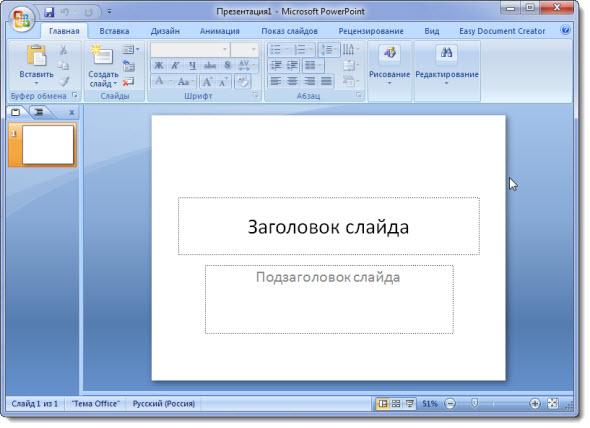 Программа PowerPoint