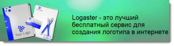 Онлайн сервис логотипов Logaster