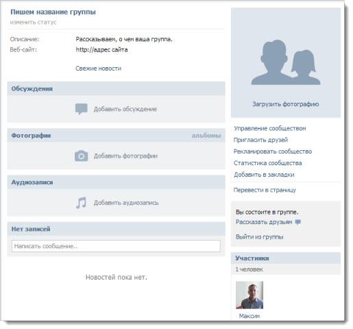 неоформленная группа в Вконтакте