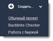 Создаем проект в CheckTrust