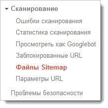 Файлы Sitemap в Google