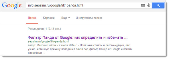 проверка индексации отдельно страницы в Google