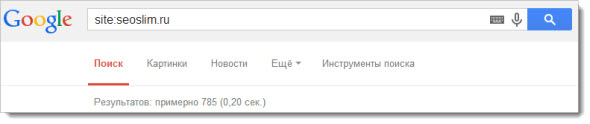общее количество страниц в индексе Google