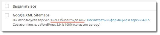 Обновление XML Sitemaps