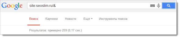 основная выдача Google