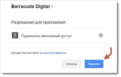 приложение Barracuda Digital