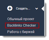 проект BackLinks Checker