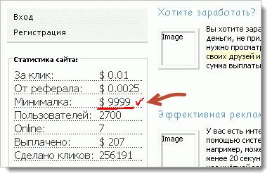 минимальная сумма вывода на кликах
