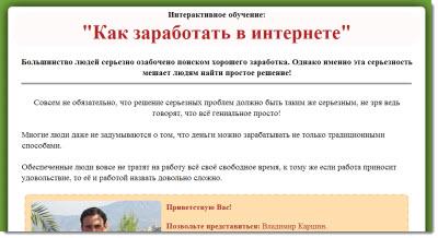 сайт рекламодателя