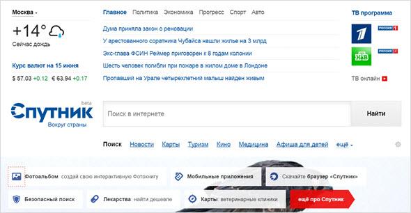 главная страница поиска Спутник