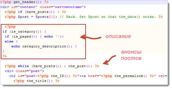 Вставляем код в файлы сайта