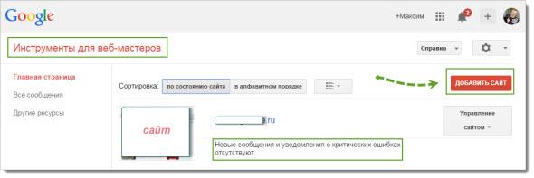 Добавить сайт в панель Гугл